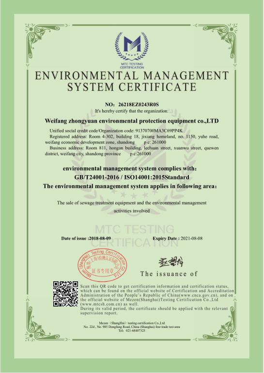 环境管理体系认证证书-2
