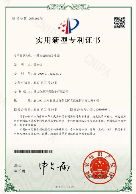 实用新型专利证3