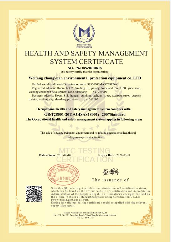 职业健康安全管理体系证书2